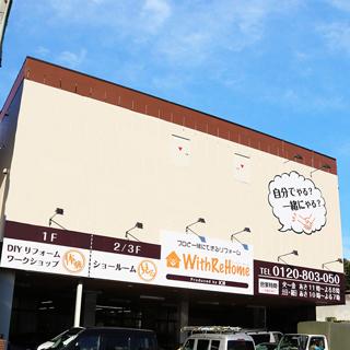 ドイト ウィズ リ・ホーム新宿下落合店の店舗情報・駐車場情報