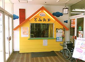 富岡クリーニング店 店舗イメージ