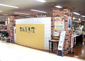 喜久屋書店 店舗イメージ