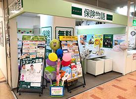 保険物語 店舗イメージ
