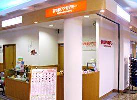 かちまいアカデミー 店舗イメージ