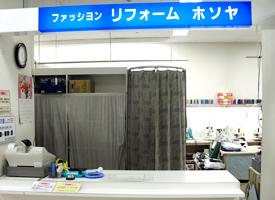 リフォームホソヤ 店舗イメージ