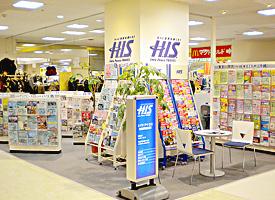 H.I.S. 店舗イメージ