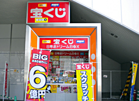 日専連ドリームBOX 店舗イメージ