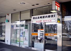 帯広長崎屋郵便局 店舗イメージ