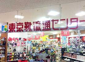 東京靴流通センター ラパーク岸和田店 店舗イメージ