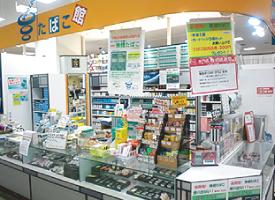 たばこ館 店舗イメージ