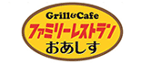ファミリーレストランおあしす室蘭中島店 ロゴ