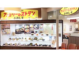 ファミリーレストランおあしす室蘭中島店 店舗イメージ