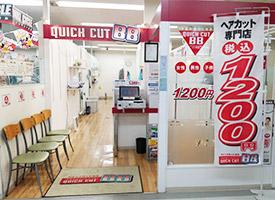 クィックカットBB 店舗イメージ
