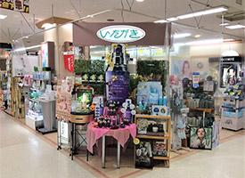 いたがき化粧品 店舗イメージ