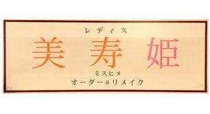 美寿姫 ロゴ