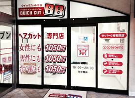 クイックカットBB 店舗イメージ