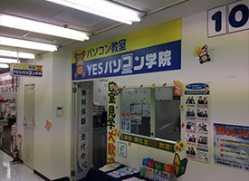 YESビジネス学院 店舗イメージ