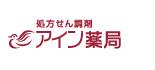 アイン薬局 ロゴ