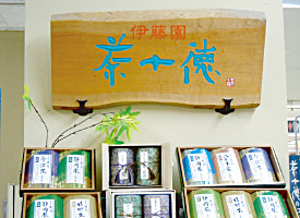 茶十徳 店舗イメージ