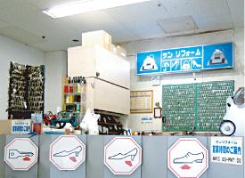 サンリフォーム 店舗イメージ