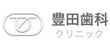 豊田歯科クリニック ロゴ