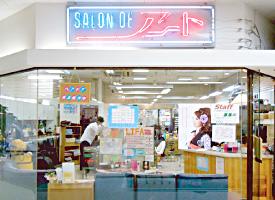 サロン・ド・アート 店舗イメージ