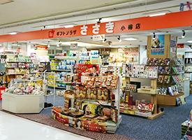 ギフトプラザささき 店舗イメージ
