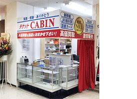 チケットキャビン岸和田店 店舗イメージ