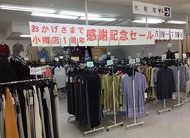 レディースシオン 店舗イメージ