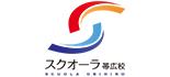 スクオーラ帯広校 ロゴ