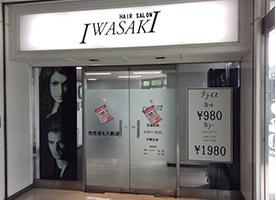 イワサキ 店舗イメージ