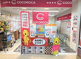 ココロカスマイルプラザ 店舗イメージ