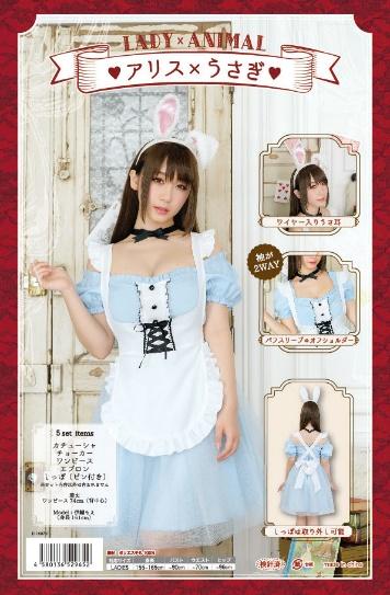 「レディアニマル アリス×うさぎ」(クリアストーン)5,980円