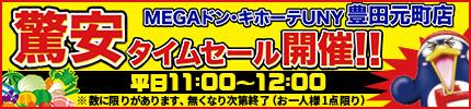 驚安タイムセール開催!平日11:00~12:00