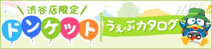 渋谷店限定ドンケットうぇぶカタログ