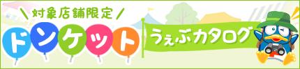 対象店舗限定ドンケットうぇぶカタログ