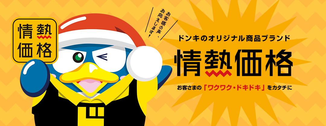 hot sale online 7bf88 5c793 驚安の殿堂 ドン・キホーテ