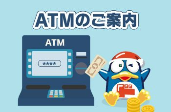 ATMのご案内