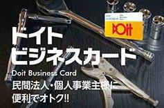 majicaのポイントも貯まる!!ドイトビジネスカード