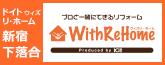 ドイトのDIYリフォームサービス【WithReHome】