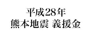 平成28年 熊本地震 義援金