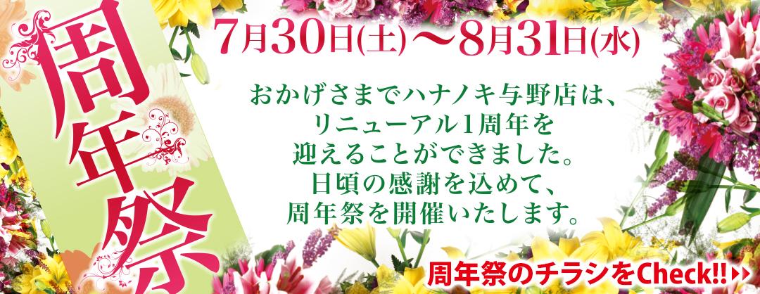 ドイト 花ノ木 周年祭