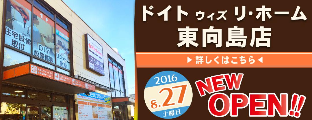 ドイト ウィズ リ・ホーム 東向島店 リニューアルオープン!