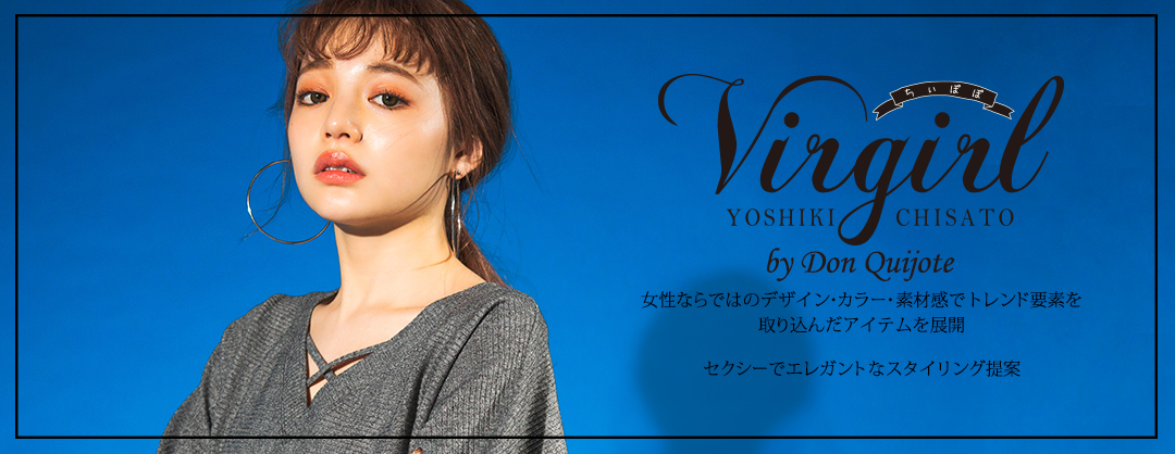 ちいぽぽ YOSHIKI CHISATO Virgirl by Don Quijote