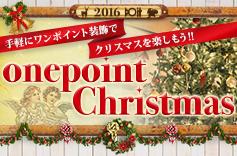 ドイト ワンポイントクリスマス
