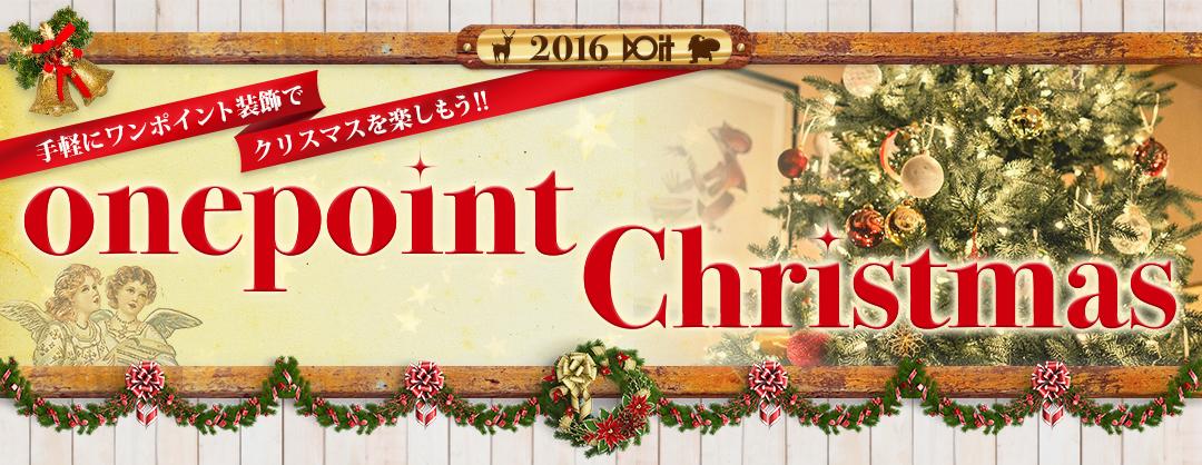 ドイトワンポイントクリスマス