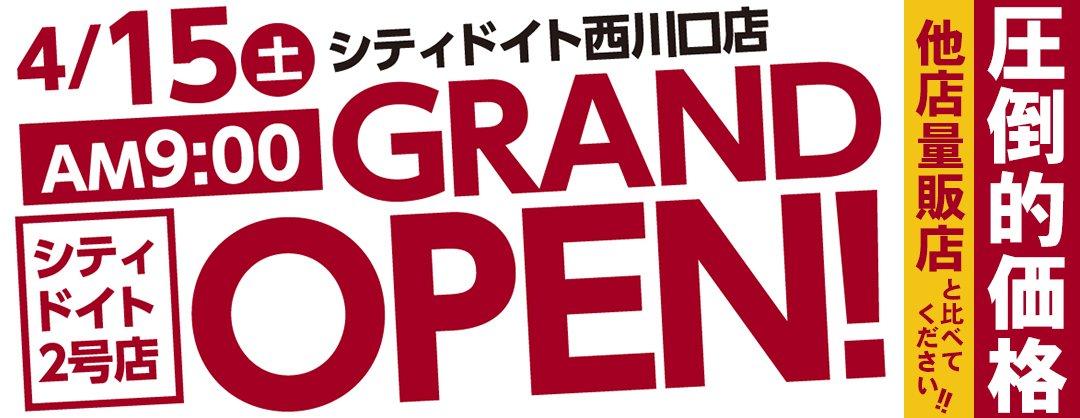 シティドイト西川口店オープン