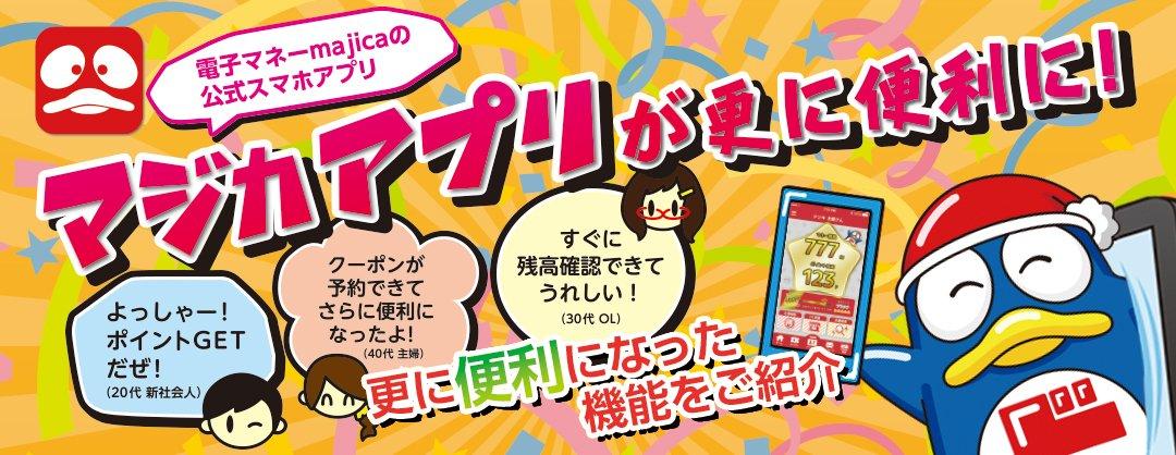 電子マネーmajicaの公式スマホアプリ マジカアプリ登場!
