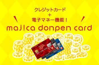 電子マネー+クレジットカード