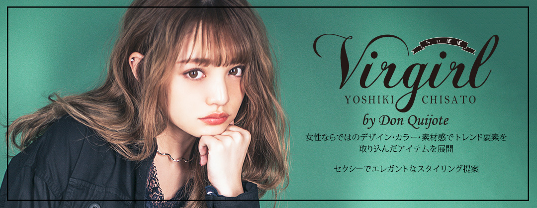 ちぃぽぽ YOSHIKI CHISATO Virgirl by Don Quijote