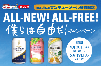 ALL-NEW! ALL-FREE! 僕らは自由だ!キャンペーン