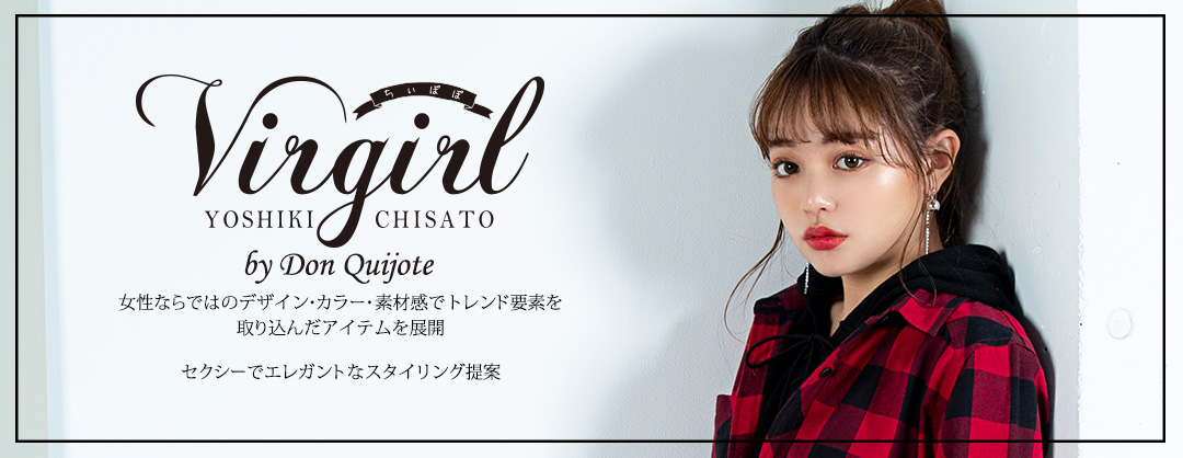 ちぃぽぽ(吉木千沙都) YOSHIKI CHISATO Virgirl by Don Quijote
