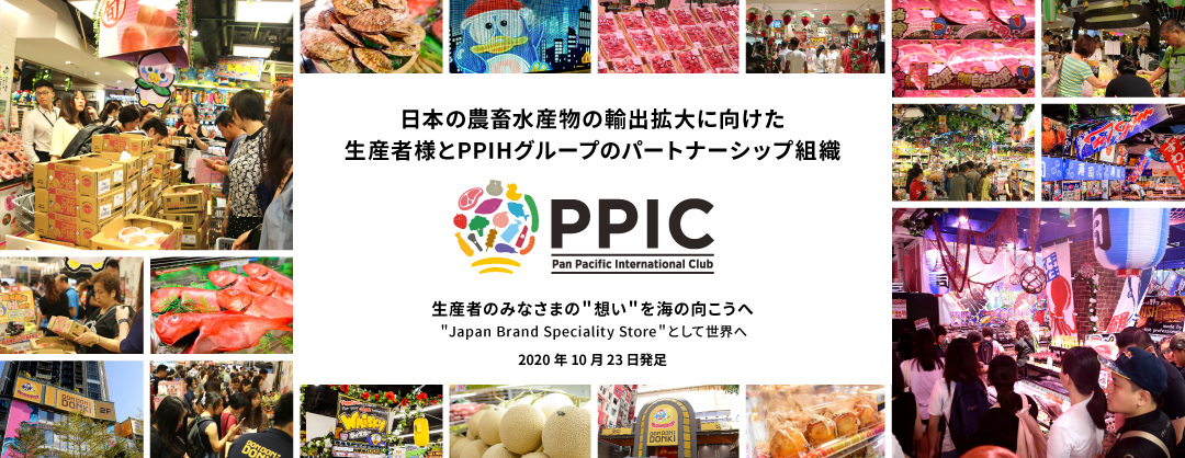 PPIC